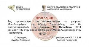 Αποκαλυπτήρια Μνημείου Μακεδονομάχων του Δήμου Προσοτσάνης